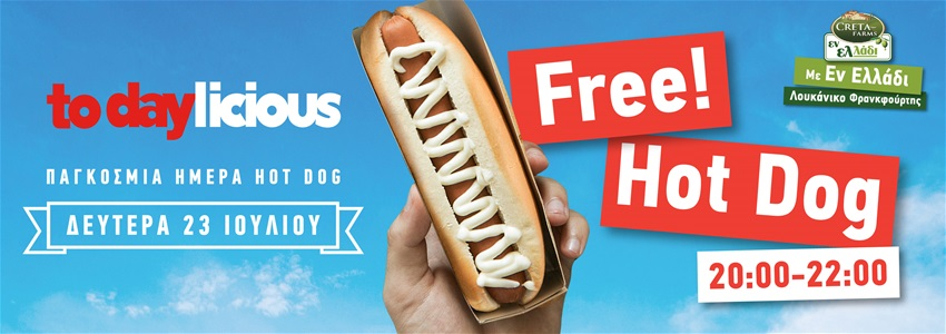 23 ΙΟΥΛΙΟΥ - FREE TODAYLICIOUS HOT DOGS